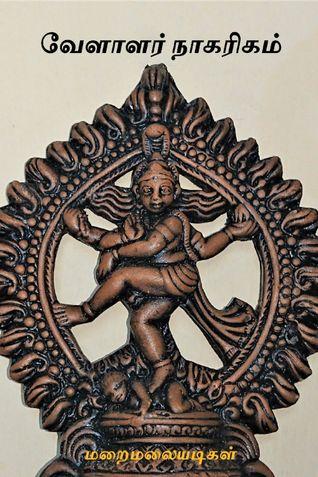 வேளாளர் நாகரிகம் ( Velaalar Nagariam )
