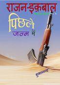 Rajan Iqbal - Pichhle Janam Mein