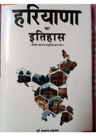 Haryana ka Itihas