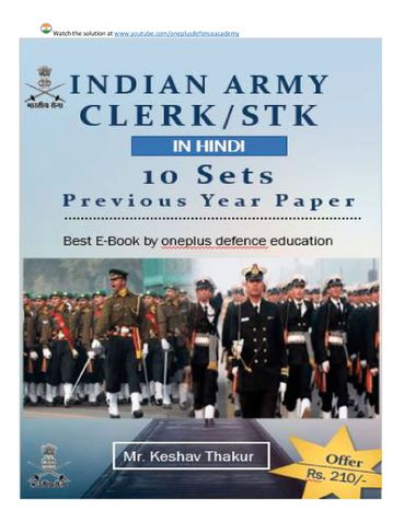 Indian Army Clerks (Hindi) Previous Year Paper (Hindi Edition)