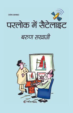 Parlok Me Satellite