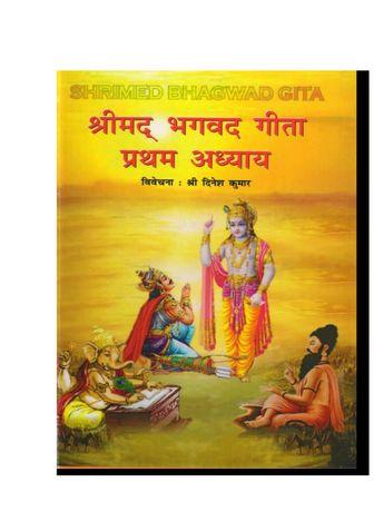श्रीमद भगवद गीता  प्रथम अध्याय