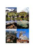 Bharat Yatra