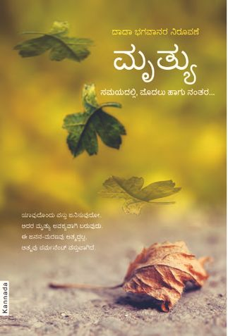 Death: Before, During & After... (In Kannada)