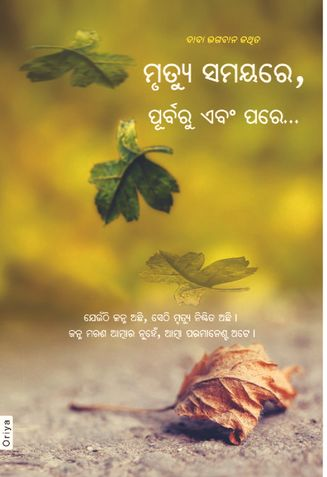 Death: Before, During & After... (In Oriya)