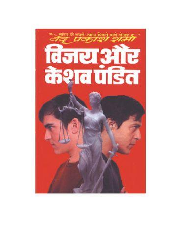 Vijay aur Keshav Pandit
