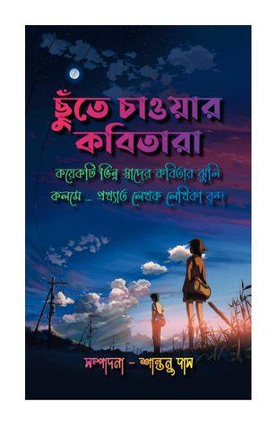 Chhute Chaoar Kobitara ( Koyekti Vinno Swader Kobitar Jhuli )
