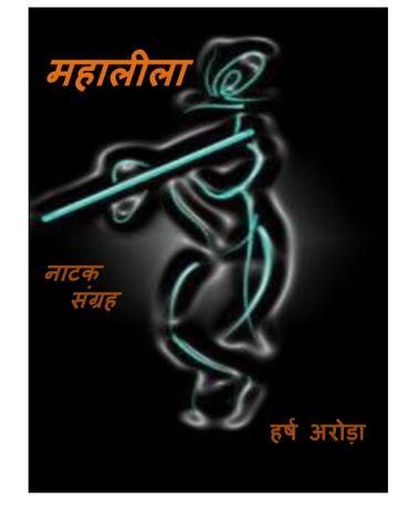 MahaLeela in Hindi