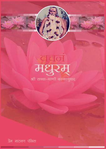 Vachanam Madhuram