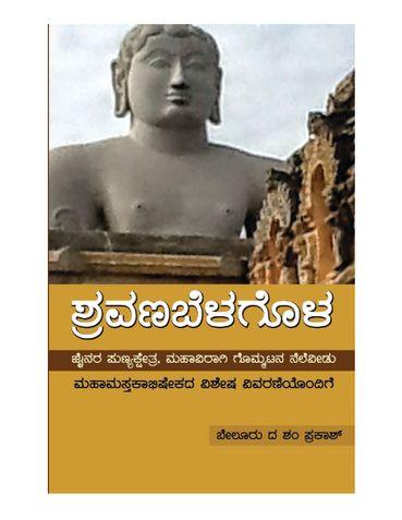 Shravanabelagola - Jainara Punyakshetra