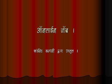 online job for indian