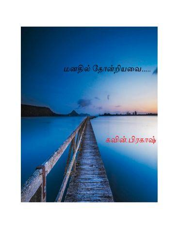 Manathil thonriyavai