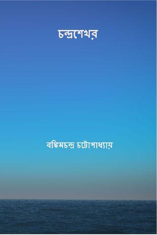 চন্দ্রশেখর ( Chandrasekhar )
