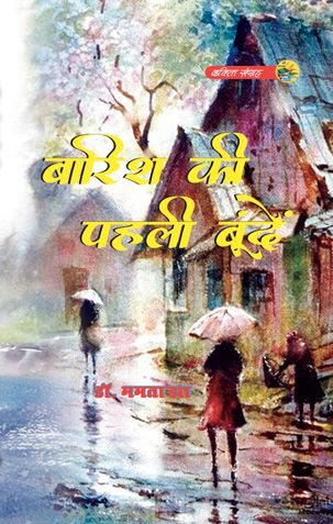 Barish Ki Pahali Bunden