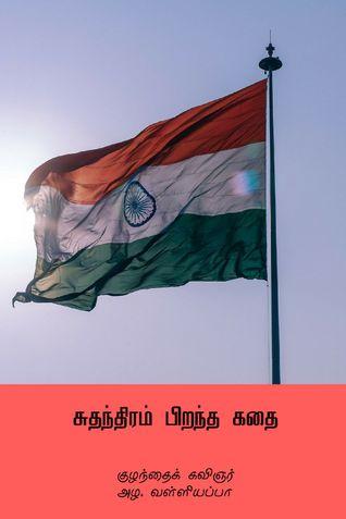 சுதந்திரம் பிறந்த கதை (Sudhandhiram Pirantha Kathai)