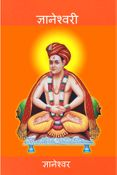 ज्ञानेश्वरी ( Dnyaneshwari )