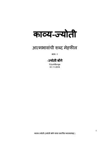 Kavya Jyoti