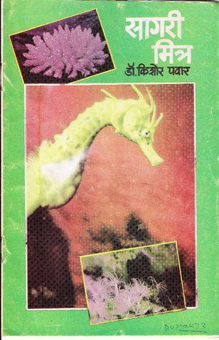 Sagari Mitra