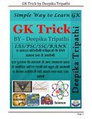 GK Trick by Deepika Tripathi