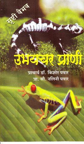Ubhaychar Prani
