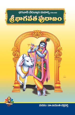Bhagavata Puranam