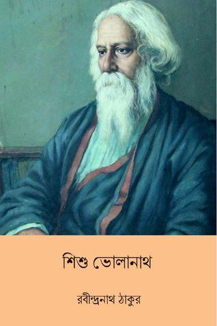 শিশু ভোলানাথ (Sishu Bholanath)