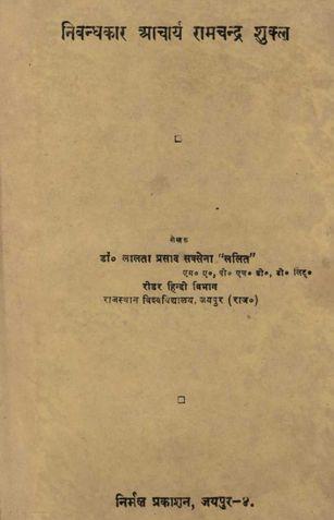 nibhandhkar acharya ramchandra shukla