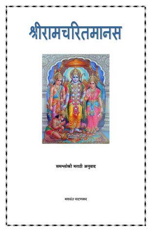 Sampurna Tulsi Ramayan