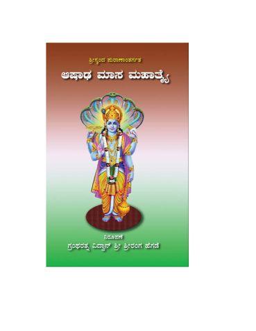ಆಷಾಡಮಾಸ ಮಹಾತ್ಮೆ