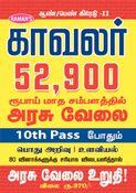 Police Constable Grade II Tamil Medium