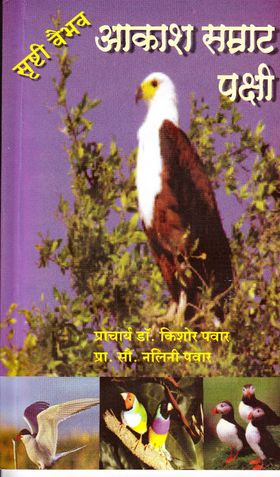 Akash Samrat Pakshi