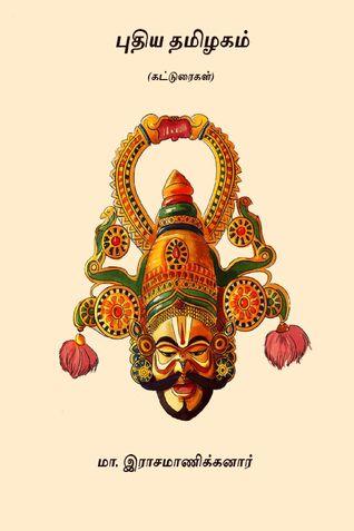 புதிய தமிழகம்  (கட்டுரைகள்) ( Puthiya Tamilagam )