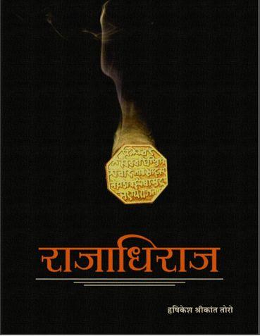 Rajadhiraj - Kahani Eka Samratachi