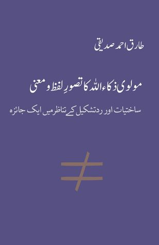 Maulvi Zakaullah ka Tasawwur-e-Lafz-o-Maani