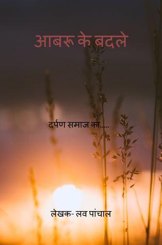 Aabru Ke Badle(आबरू के बदले)