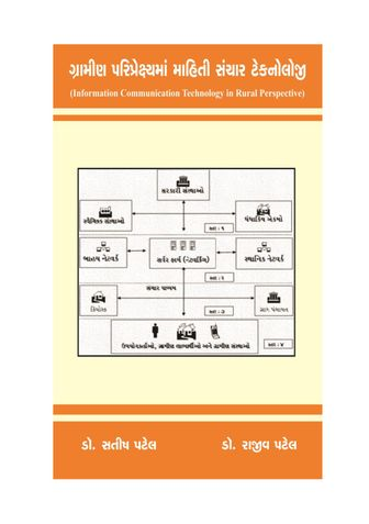 Information Communication Technology in Rural Perspective