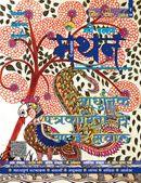 Naye Pallav Manthan  (Vol. 5)